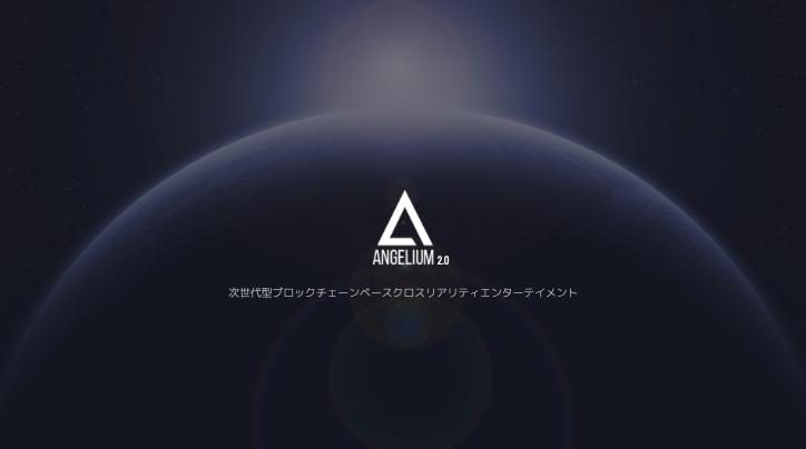 Angelium logo