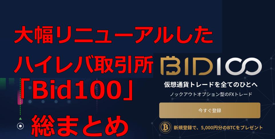 Bid100 title