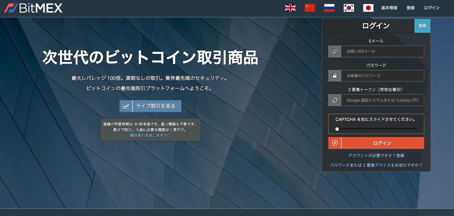 Bitmex01