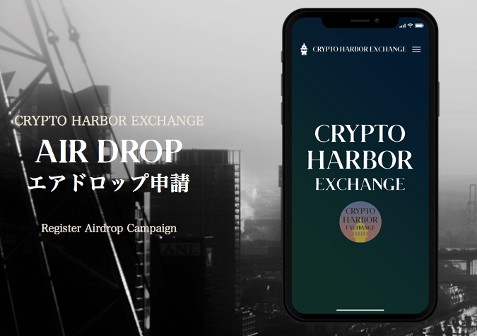 che-airdrop