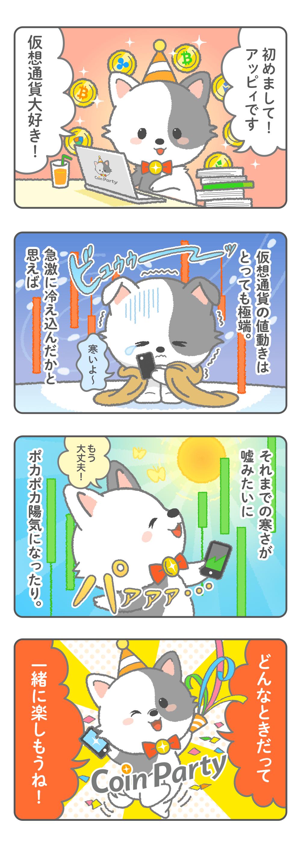 Comic min