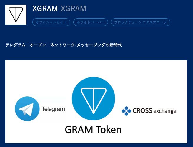 Xgram01